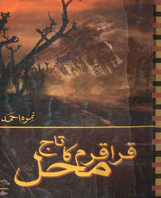 Karakoram Ka Taj Mehal by Nimra Ahmad Download PDF