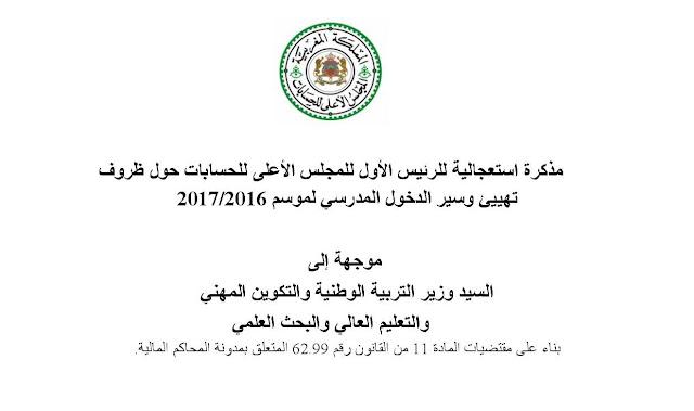 المذكرة الموجهة لمحمد حصاد من طرف المجلس الاعلى للحسابات بشأن الموسم الدراسي الحالي