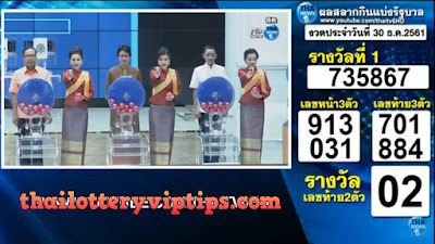 Thailand Lottery live results 30 December 2018 Saudi Arabia on TV