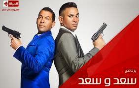 مشاهدة برنامج سعد وسعد حلقة 3 كامل اون لاين وتحميل مباشر