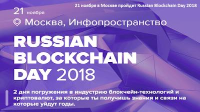 21 ноября в Москве пройдет Russian Blockchain Day 2018