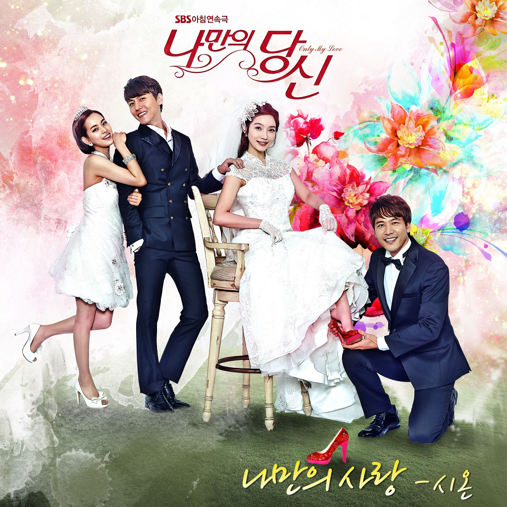 [Single] Zion – Only My Love (You're Only Mine OST Part 2)