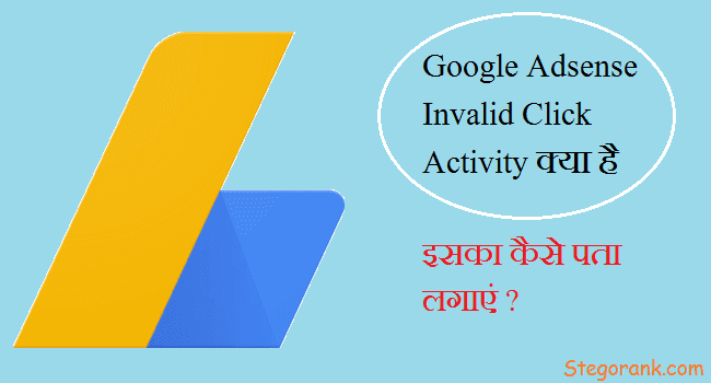 adsense invalid traffic activity kya hai or iska pata kaise lagaye. adsense par hone wali fake click ko kaise roke aur adsense ko seucre kaise kare. adsense invalid activity ko band karne ki simple tips