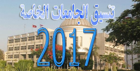 موعد تنسيق الجامعات الخاصة للعام 2017 تعرف على مصاريف الجامعات الخاصة فى مصر