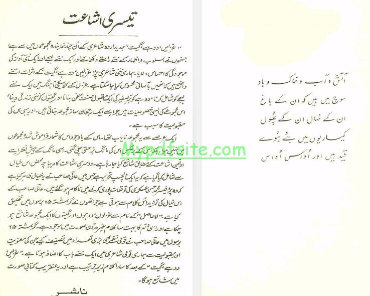 ghazlen-dohe-geet book