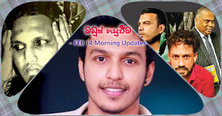 Madush being apprehended -- Feb. 14 morning Updates