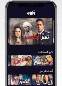مسلسلات رمضان 2019 For Android Apk Download 3