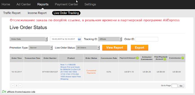 Отслеживание заказа по deeplink ссылке, в реальном времени в партнерской программе AliExpress