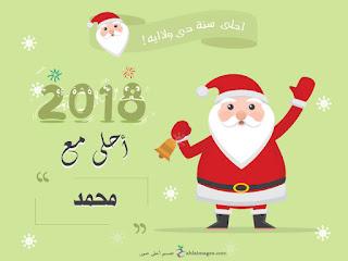2018 احلى مع محمد