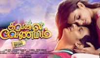 Kavalai Vendam 2016 Tamil Movie Starring Jiiva, Kajal Agarwal
