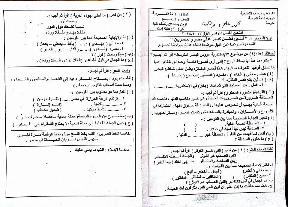 ورقة امتحان اللغة العربية للصف الرابع الابتدائى الترم الاول 2018 ادارة بنى سويف