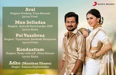 Manithan Tamil Movie Songs Lyrics