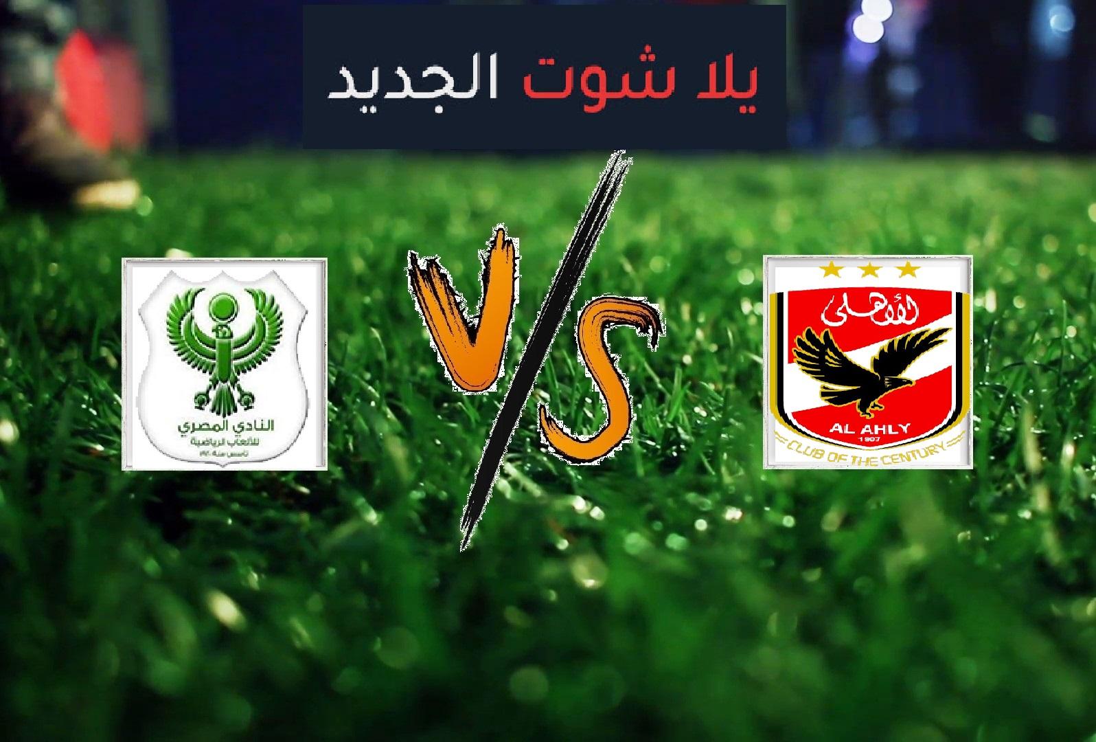 ملخص نتيجة مباراة الاهلي والمصري البورسعيدي اليوم الاربعاء بتاريخ 25-04-2019 الدوري المصري