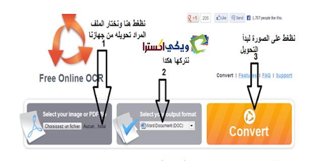 تحويل pdf الى word بدون برنامج
