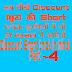 MATHS TRICKS IN HINDI DISCOUNT PART ~4   अब छूट सीखे मिनटों में।