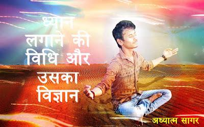 dhyan ki vidhi in hindi