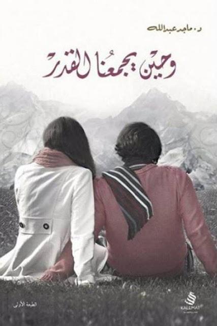 تحميل كتاب وحين يجمعنا القدر ماجد عبدالله