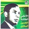 Houcine Slaoui-Al Aghani Al Khalida Vol2