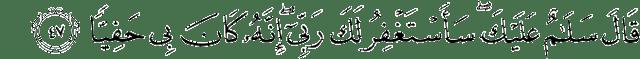 Surah Maryam ayat 47