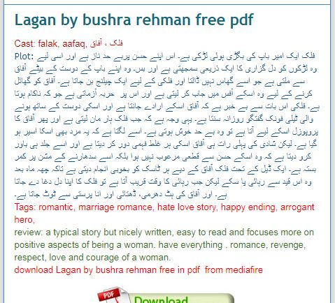 Free Urdu Novel Plots: Lagan by bushra rehman free pdf