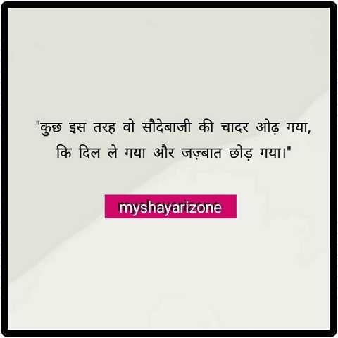 Dil Ke Jazbaat Two Lines Emotional Shayari