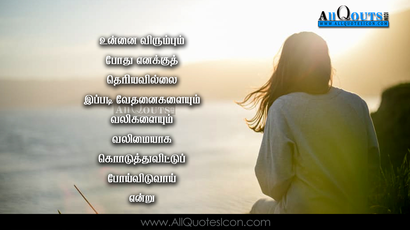Lonely Feelings Love Failure Tamil Kathal Kavithai ...