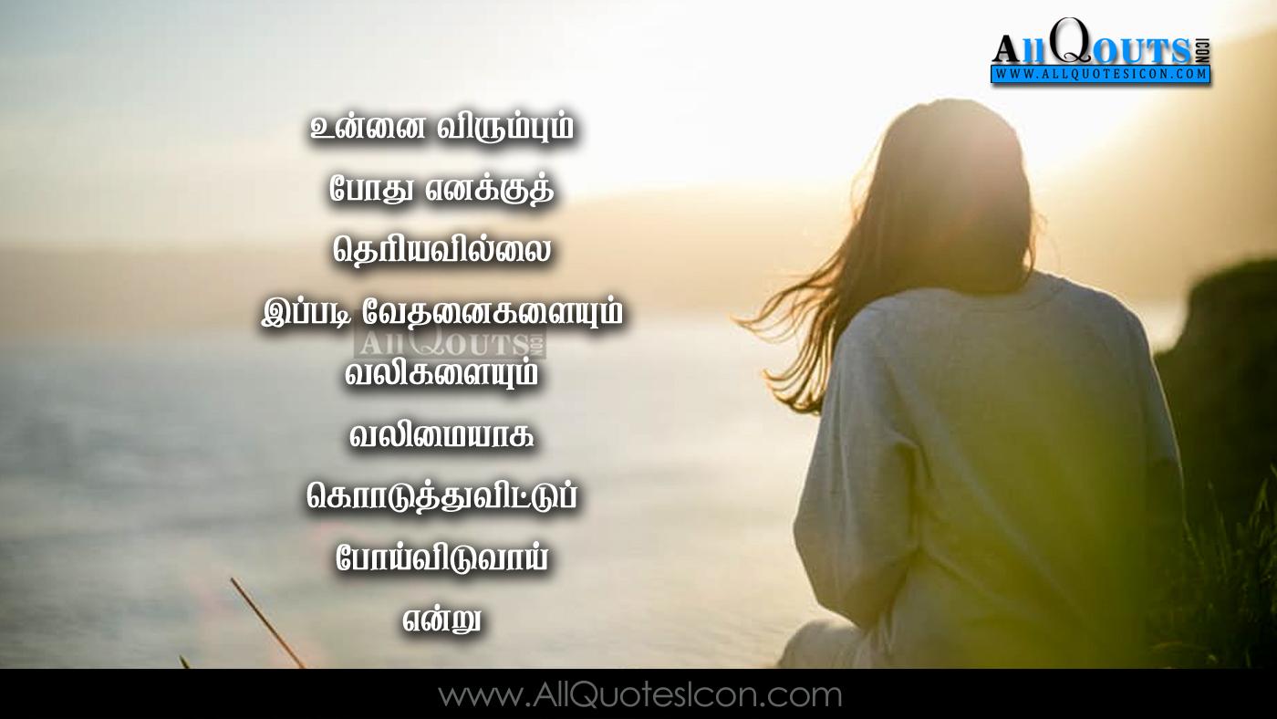 lonely feelings love failure tamil kathal kavithai