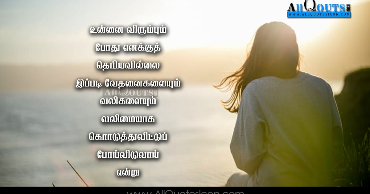love feelings quotes images. gallery for tamil love ...