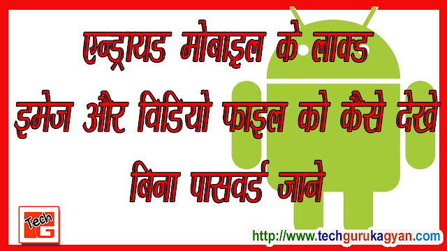 android-mobile-ke-locked-images-aur-video-file-kaise-dekhe