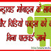 android mobile ke locked images aur video file kaise dekhe