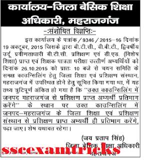 UP 15000 btc prt maharajganj counseling dates