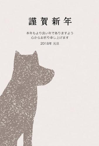 大きな犬のシルエットのガーリー年賀状(戌年)
