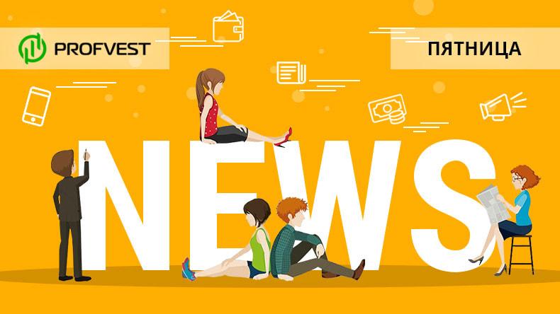 Новости от 08.11.19