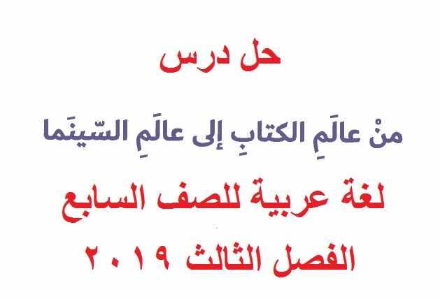 حل درس  من عالم الكتاب الى عالم السينما لغة عربية للصف السابع فصل ثالث - مناهج الامارات