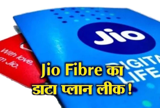 Reliance Jio NEWS Today