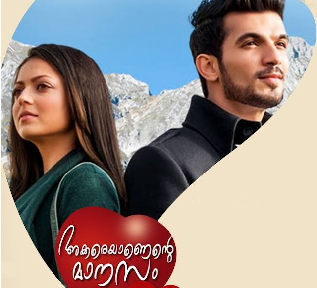 Akkareyanente Manasam Asianet Plus Malayalam Serial from 20th February 2017