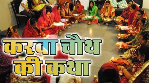 Karwa chauth katha aur karwa chauth subah muharat  - करवाचौथ की कथा और करवाचौथ शुभ महूर्त
