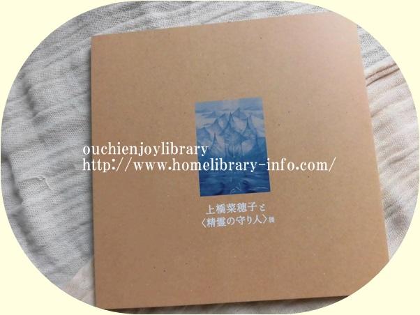 「上橋菜穂子と〈精霊の守り人〉展」(世田谷文学館)図録