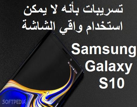 تسريبات بأنه لا يمكن استخدام واقي الشاشة على Samsung Galaxy S10