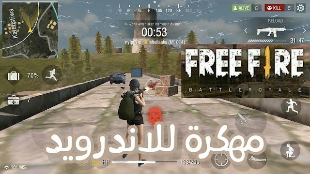 تحميل لعبة Free Fire مهكرة للاندرويد اخر اصدار | Ganera Free Fire مهكرة