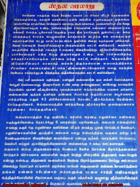 Tapas Kamakshi Amman History