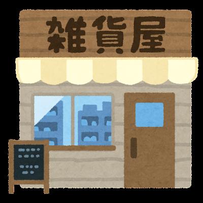 雑貨屋のイラスト