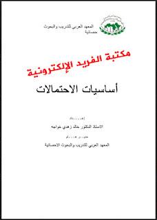 تحميل كتاب أساسيات الاحتمالات pdf  تمارين (مسائل ) مع الحلول ، كتاب في الاحتمالات ، تمارين محلولة في الاحتمالات ، مسائل احتمالات محلولة