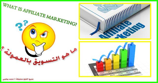 ما هو التسويق بالعمولة  Marketing Affilaite
