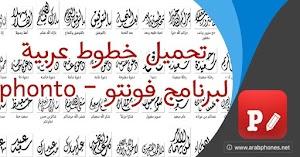 تحميل خطوط عربية لبرنامج فونتو - phonto