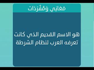 الاسم القديم الذي كانت تعرفه العرب لنظام الشرطة