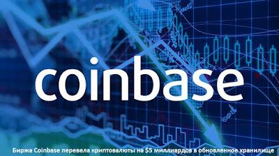 Биржа Coinbase перевела криптовалюты на $5 миллиардов в обновленное хранилище