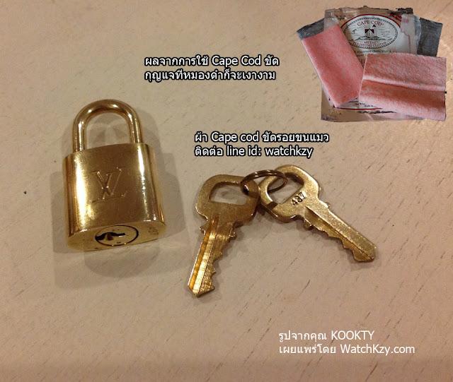 กุญแจของ Louis ขัดได้ ด้วย Cape Cod