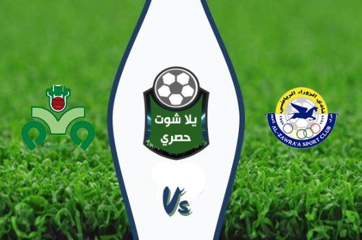 مشاهدة مباراة الزوراء وذوب آهن اصفهان بث مباشر