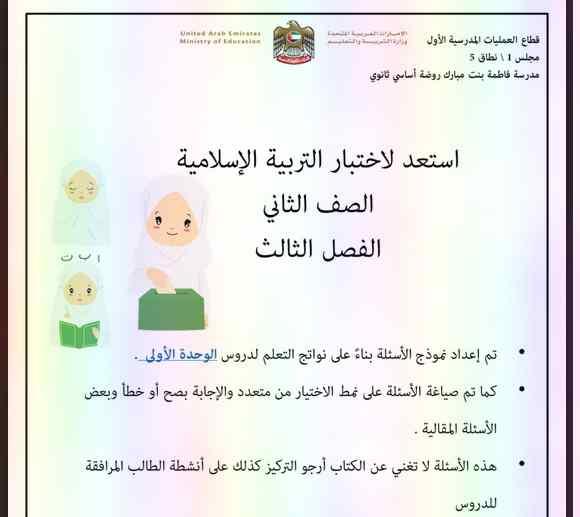 نموذج اختبارتدريبى مادة التربية الاسلامية للصف الثانى الفصل الثالث 2019- مناهج الامارات